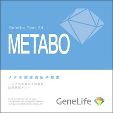 METABO メタボ遺伝子検査キット
