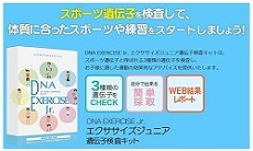 DNA EXERCISE Jr. 遺伝子分析キット【ジュニア用】